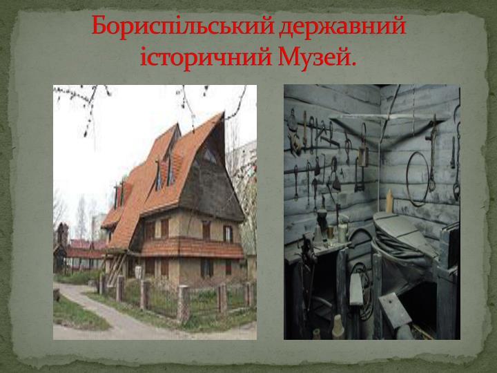 Бориспільський державний історичний Музей.