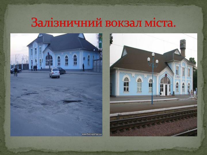 Залізничний вокзал міста.