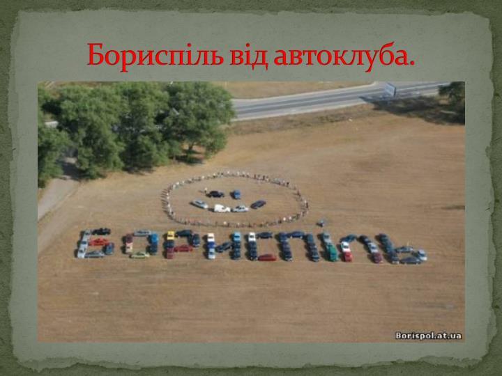 Бориспіль від