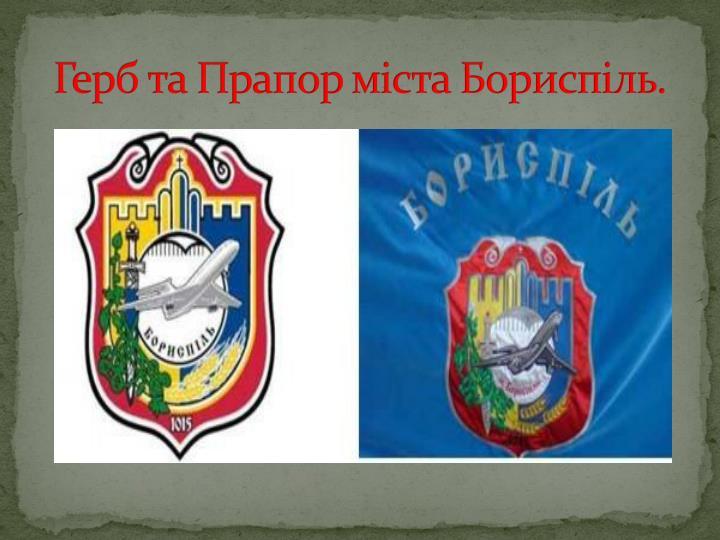 Герб та Прапор міста Бориспіль.