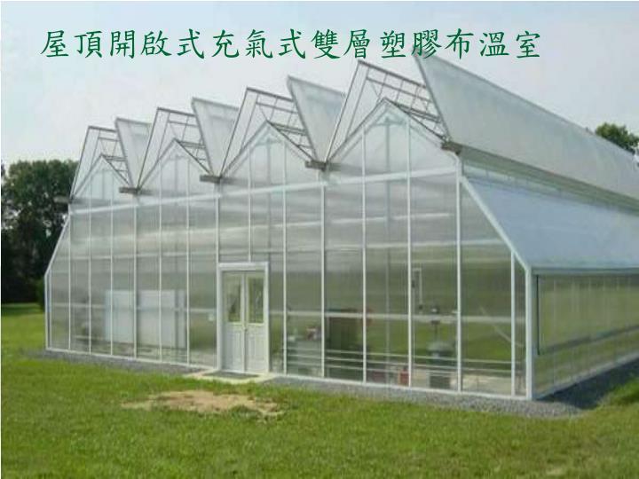 屋頂開啟式充氣式雙層塑膠布溫室