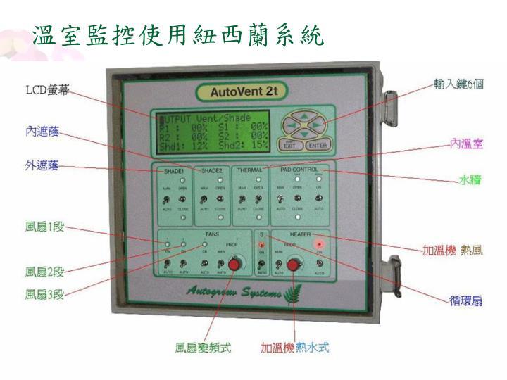 溫室監控使用紐西蘭系統