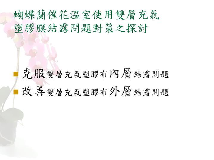 蝴蝶蘭催花溫室使用雙層充氣