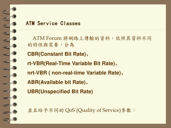 ATM Service Classes