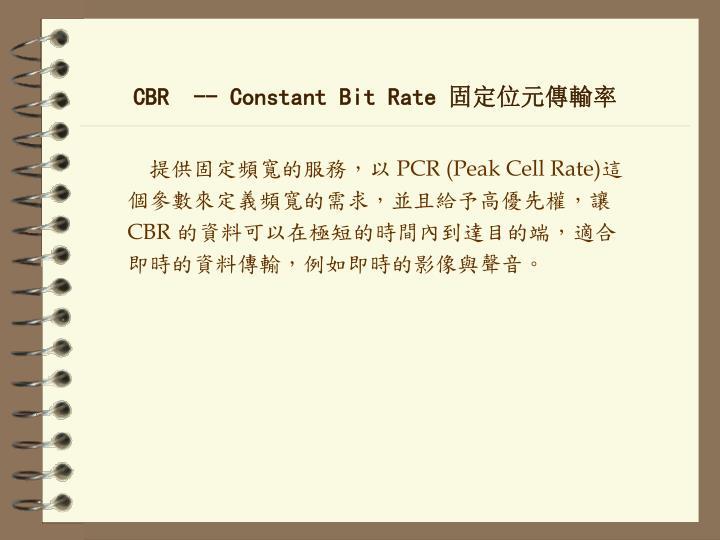 CBR  -- Constant Bit Rate