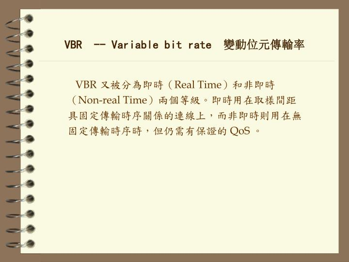 VBR  -- Variable bit rate