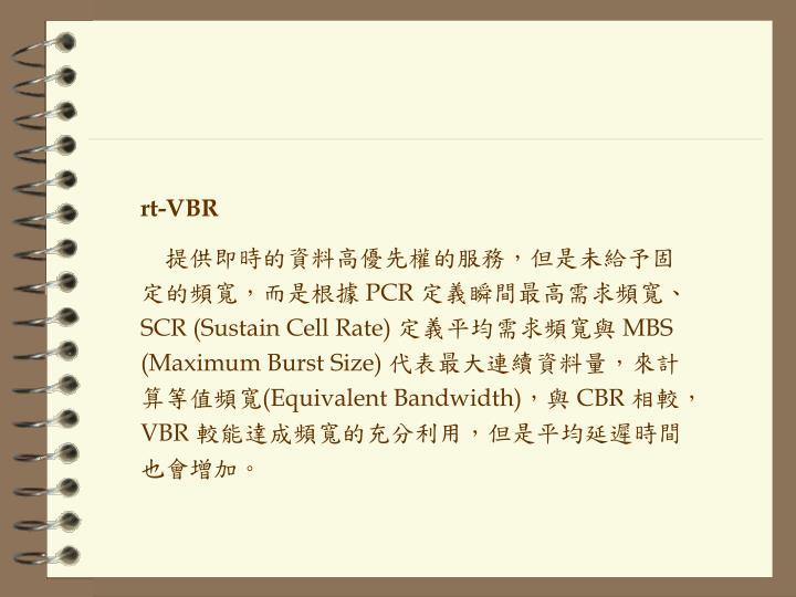 rt-VBR