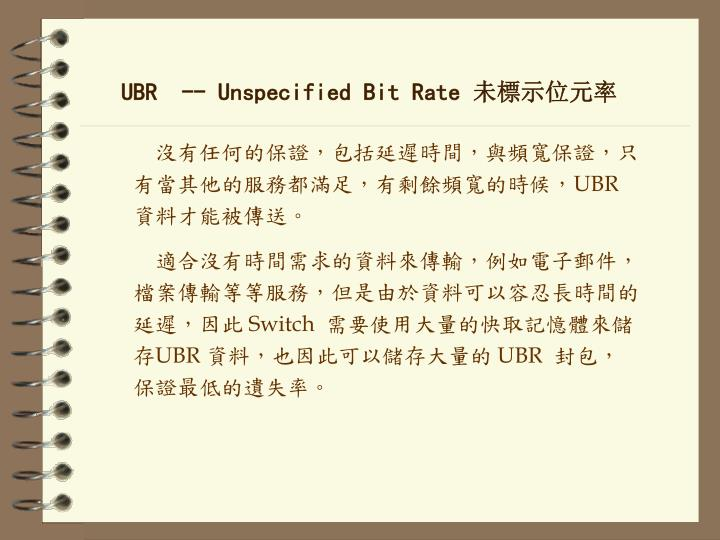 UBR  -- Unspecified Bit Rate