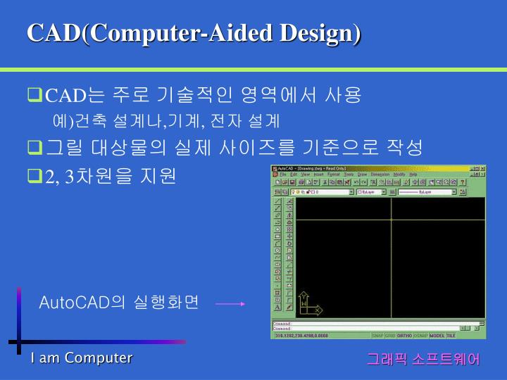 CAD(Computer-Aided Design)