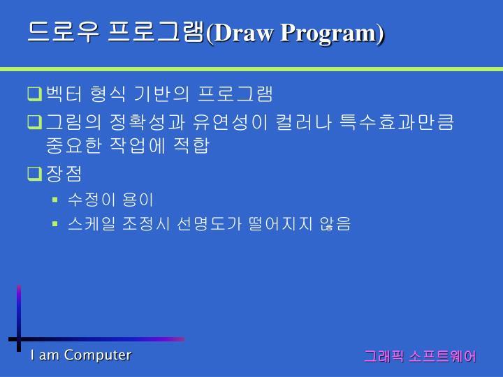 드로우 프로그램