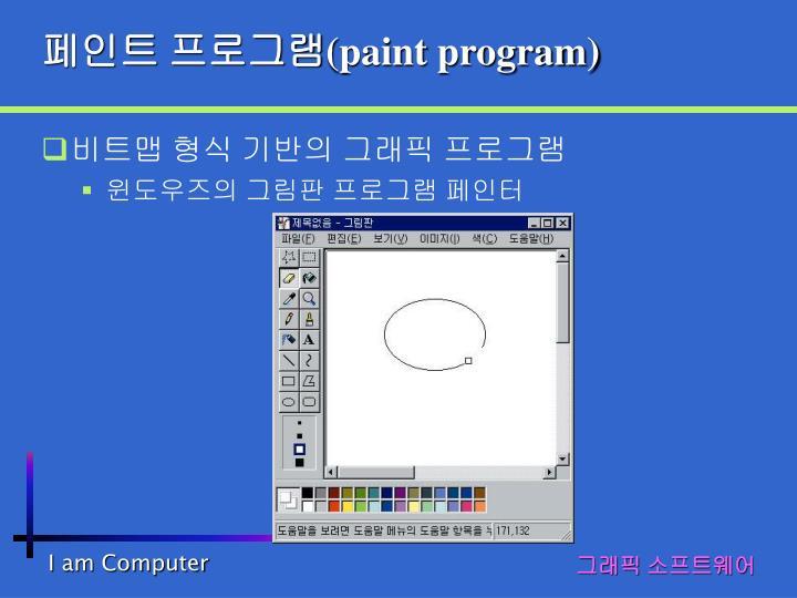 페인트 프로그램