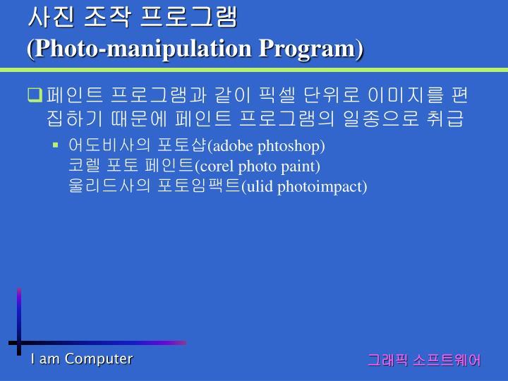 사진 조작 프로그램