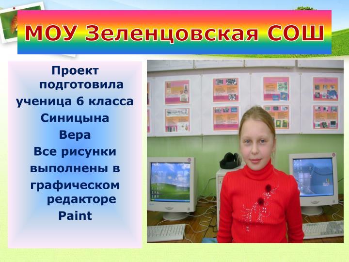 МОУ Зеленцовская СОШ