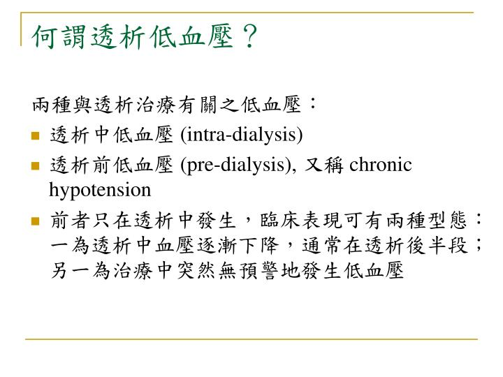 何謂透析低血壓?