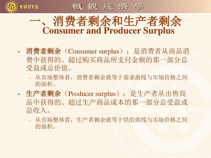 一、消费者剩余和生产者剩余