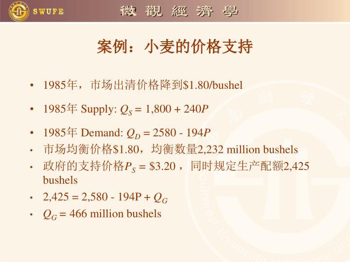 案例:小麦的价格支持