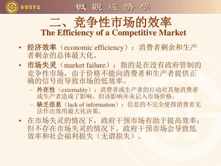 二、竞争性市场的效率
