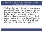 construction and reconstruction of road traffic and engineering infrastructure