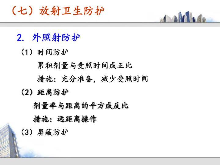 (七)放射卫生防护