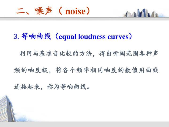 二、噪声(