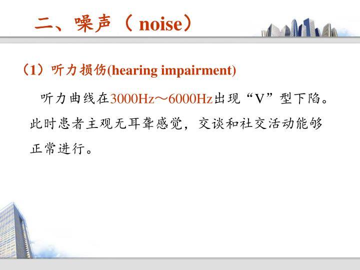 (1)听力损伤(hearing impairment)