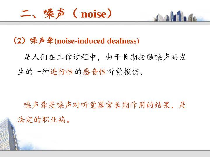 (2)噪声聋(noise-induced deafness)