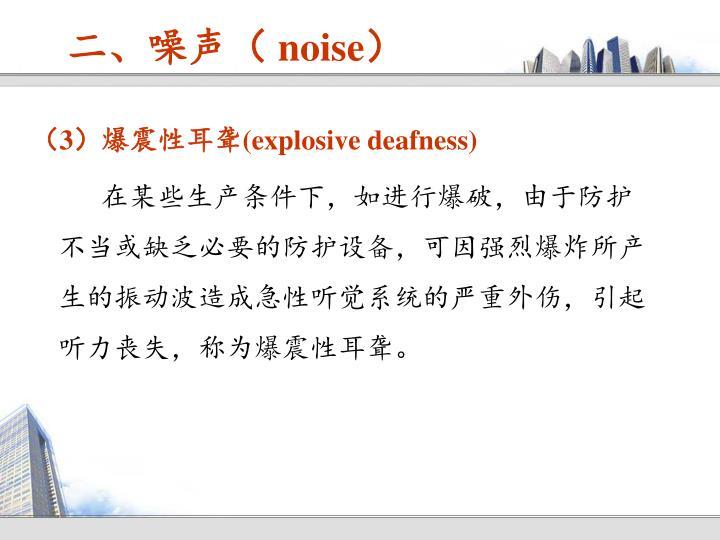 (3)爆震性耳聋(explosive deafness)