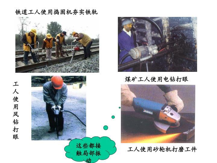 铁道工人使用捣固机夯实铁轨