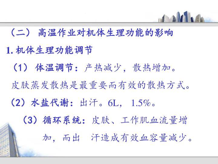 (二) 高温作业对机体生理功能的影响