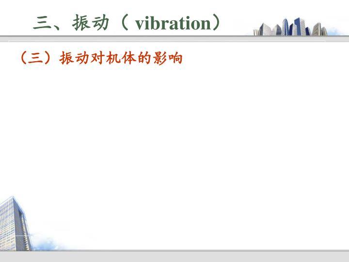 (三)振动对机体的影响