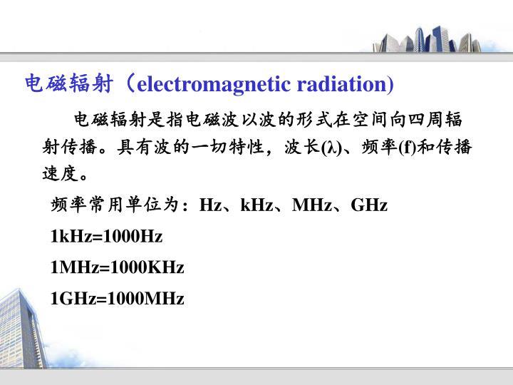 电磁辐射(