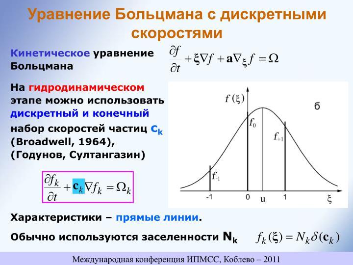 Уравнение Больцмана с дискретными