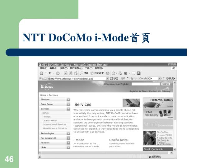 NTT DoCoMo i-Mode