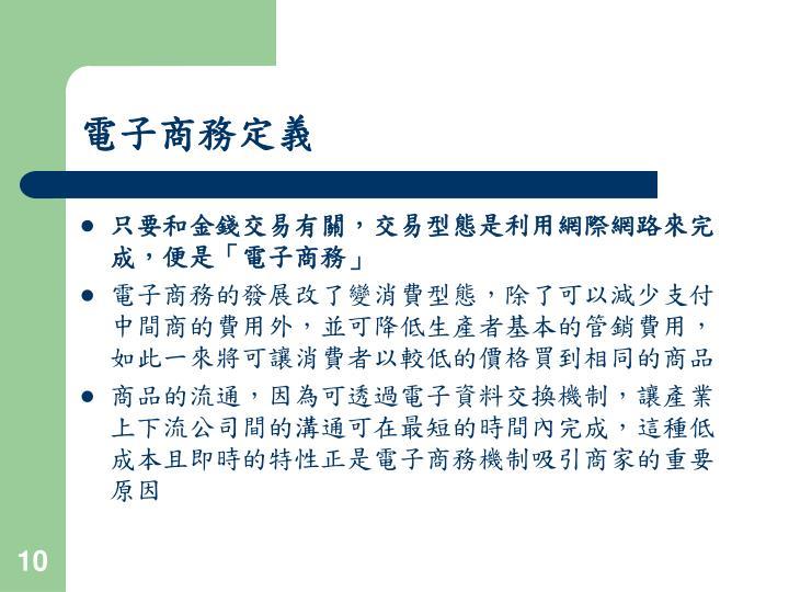電子商務定義