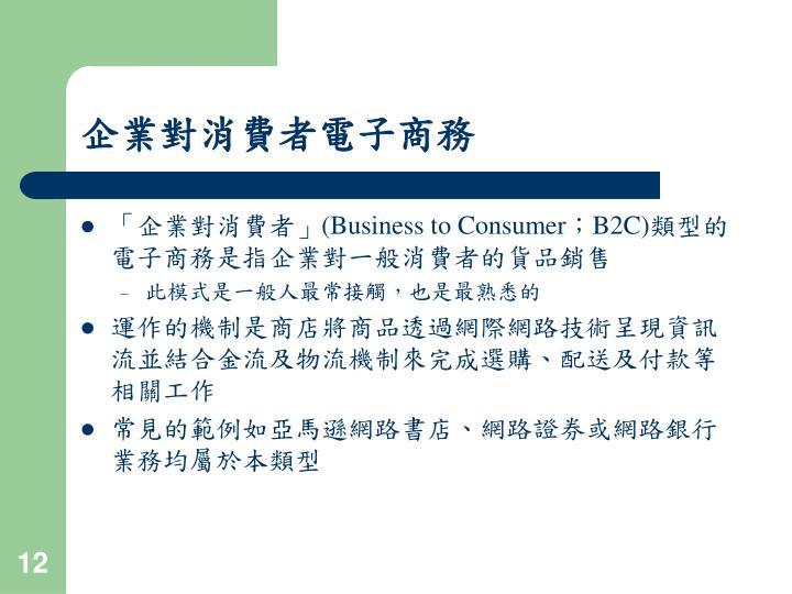 企業對消費者電子商務
