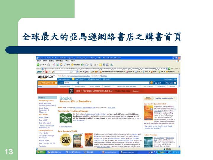 全球最大的亞馬遜網路書店之購書首頁
