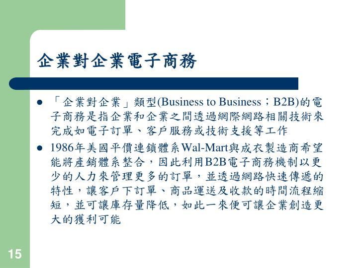 企業對企業電子商務