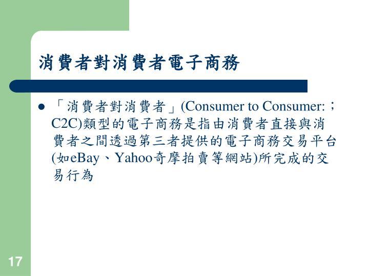 消費者對消費者電子商務