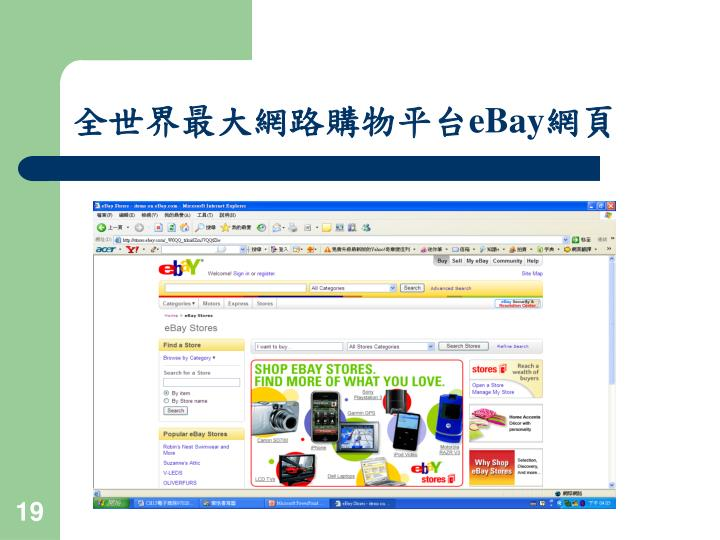 全世界最大網路購物平台