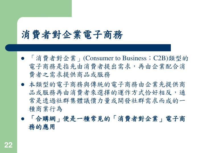 消費者對企業電子商務