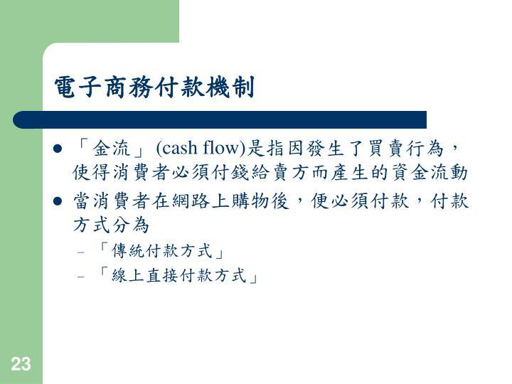 電子商務付款機制