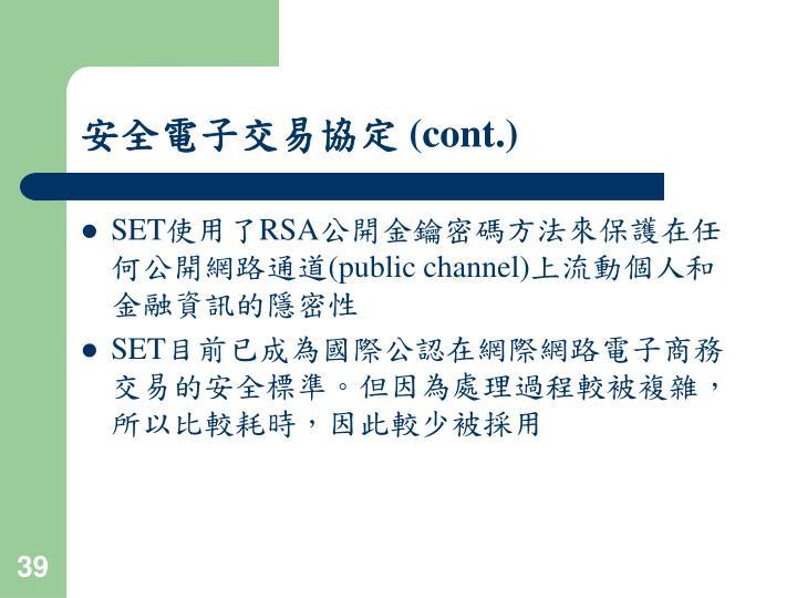 安全電子交易協定