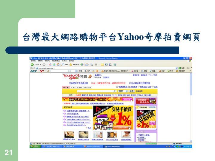 台灣最大網路購物平台