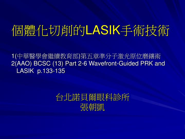 Lasik 1 2 aao bcsc 13 part 2 6 wavefront guided prk and lasik p 133 135