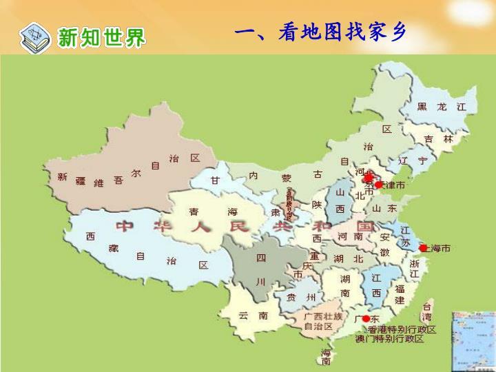 一、看地图找家乡