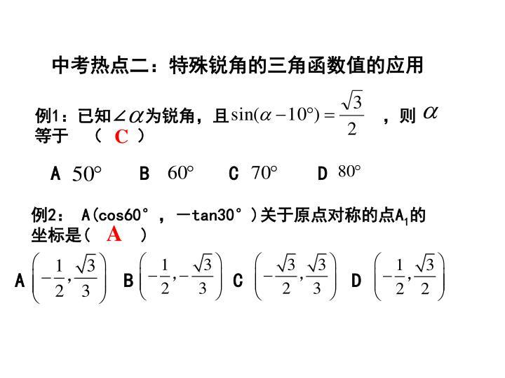 中考热点二:特殊锐角的三角函数值的应用