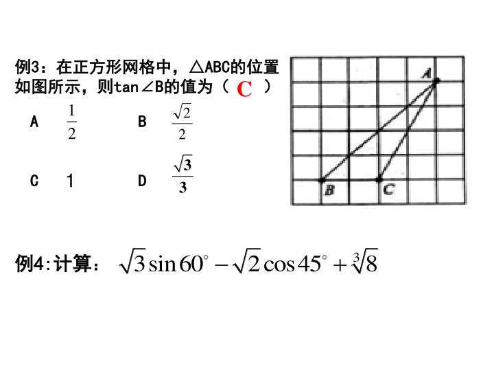例3:在正方形网格中,△