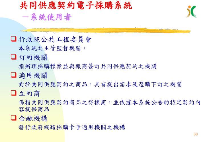 共同供應契約電子採購系統