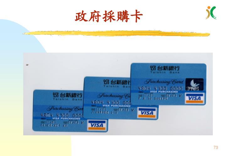 政府採購卡
