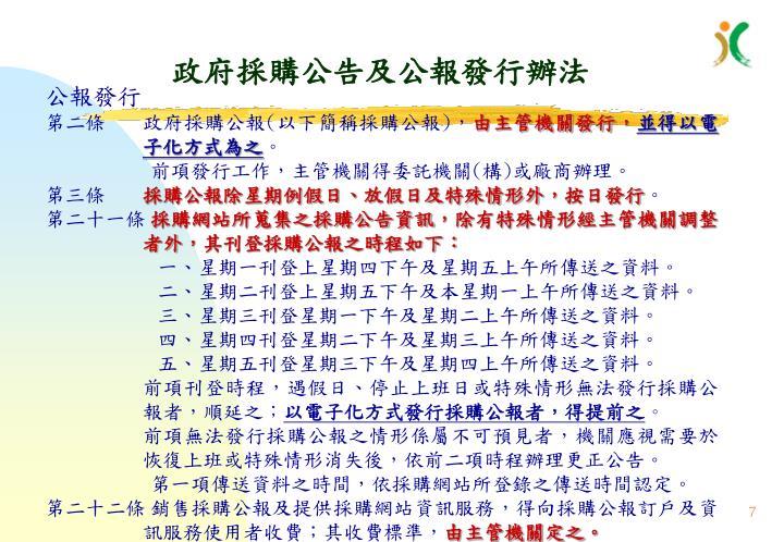 政府採購公告及公報發行辦法